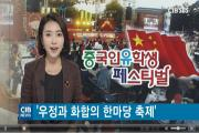 9월 24일 CJB 8시뉴스